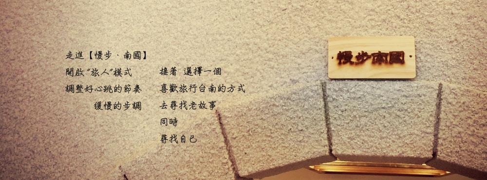 【慢步.南國】-台南東區|老房子|民居 ( 近火車站、成大、一中、赤崁樓)