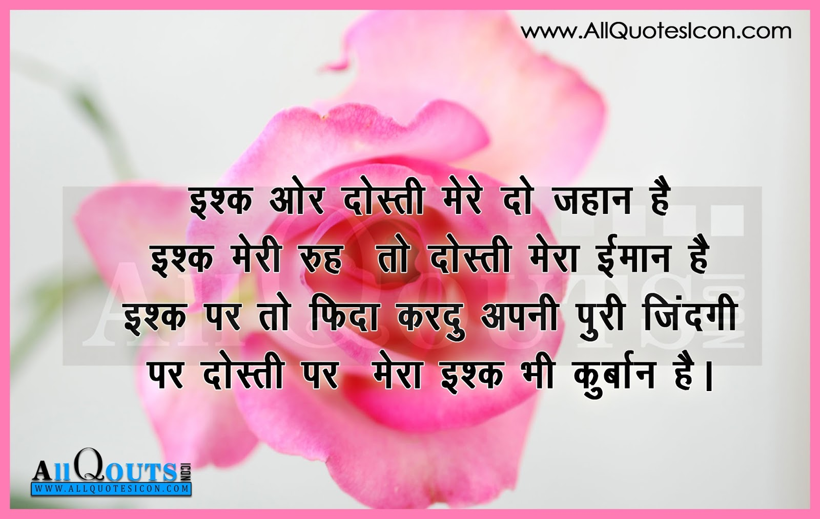 Friendship Quotes in Hindi , Hindi Quotes 10:30:00 AM