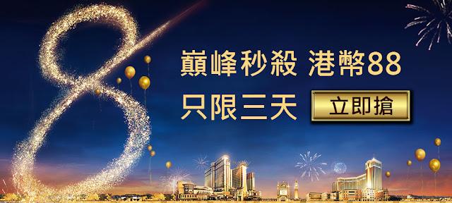康萊德酒店、四季酒店、喜來登金沙城中心酒店、金沙城中心假日酒店、威尼斯人、金沙酒店,低至HK$88起,今日中午12時開搶。