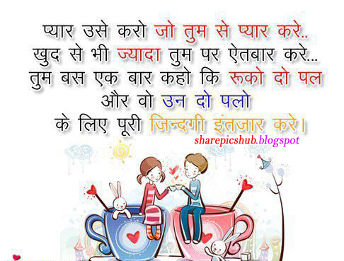 Romantic Shayari Pyar http://sharepicshub.blogspot.com/2013/04/cute-romantic-shayari-in-hindi.html