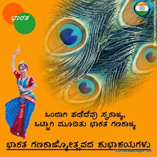 Ganarajyotsava Image