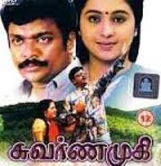 Watch Swarnamukhi (1998) Tamil Movie Online