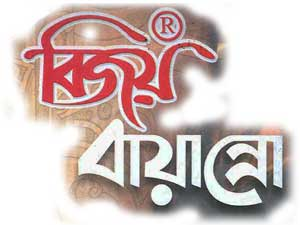 bijoy bangla, bijoy bayanno  Free Download