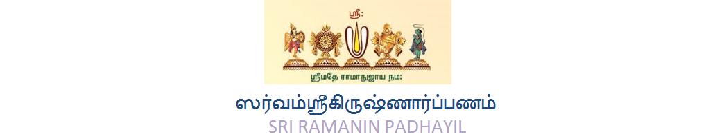 Sri Ramanin Padhayil