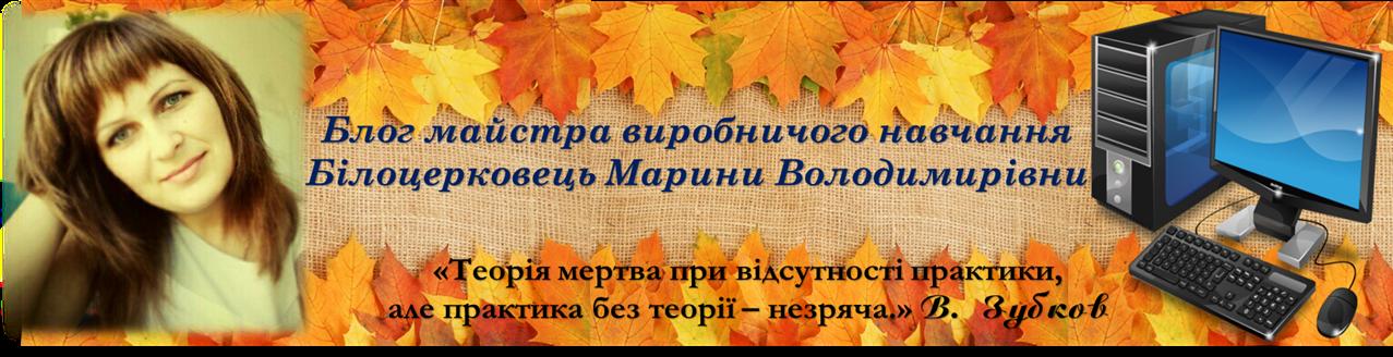 Блог Білоцерковець Марини Володимирівни