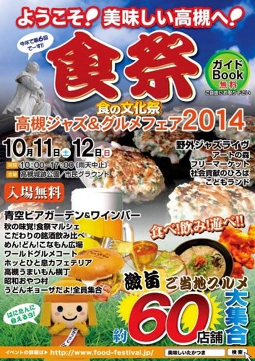 http://www.food-festival.jp/