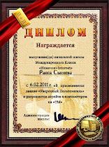 Мой первый диплом
