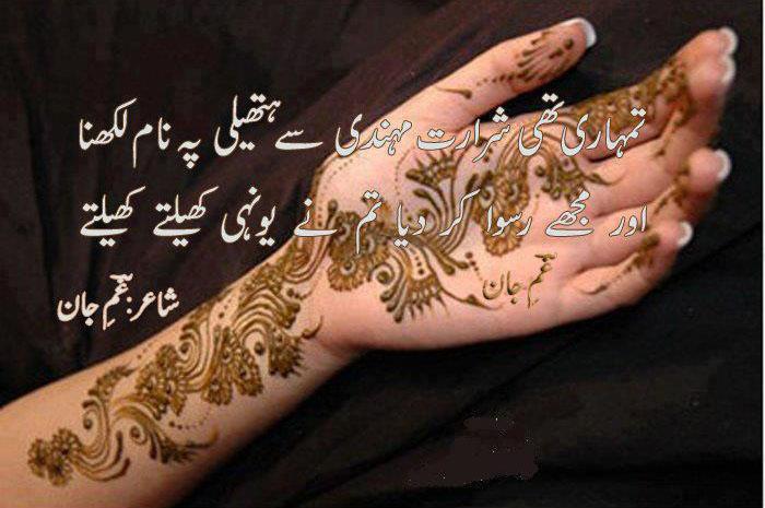 Mehndi Quotes Images : Tumhari thi shararat mehndi say hatheli pe nam likhna love