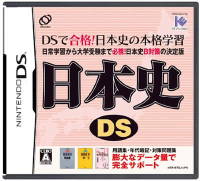 [NDS]4546-Nihonshi DS[日本史DS] (JPN) Game download