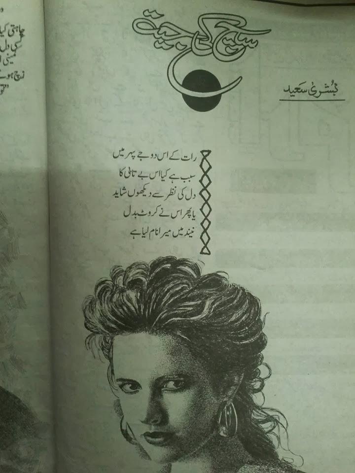 Sach ki jeet by Bushra Saeed