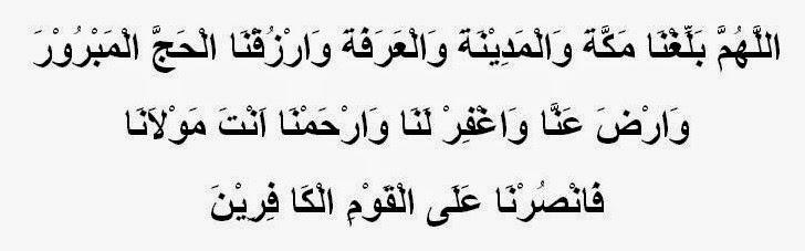 Doa agar dapat melaksanakan Ibadah Haji dan menjadi Haji Mabrur