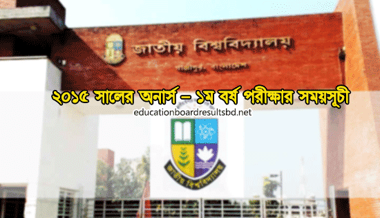 honours 1st year exam routine of national university 2015 nu.edu.bd
