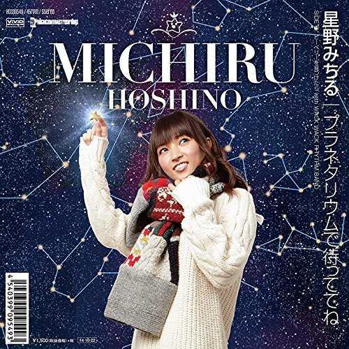 [MUSIC] 星野みちる – プラネタリウムで待っててね/Hoshino Michiru – Planetarium de mattete ne (2014.11.19/MP3/RAR)