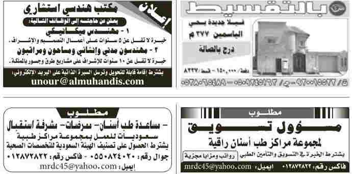 جريدة الرياض الاحد 4 1 1434 الجزء الاول