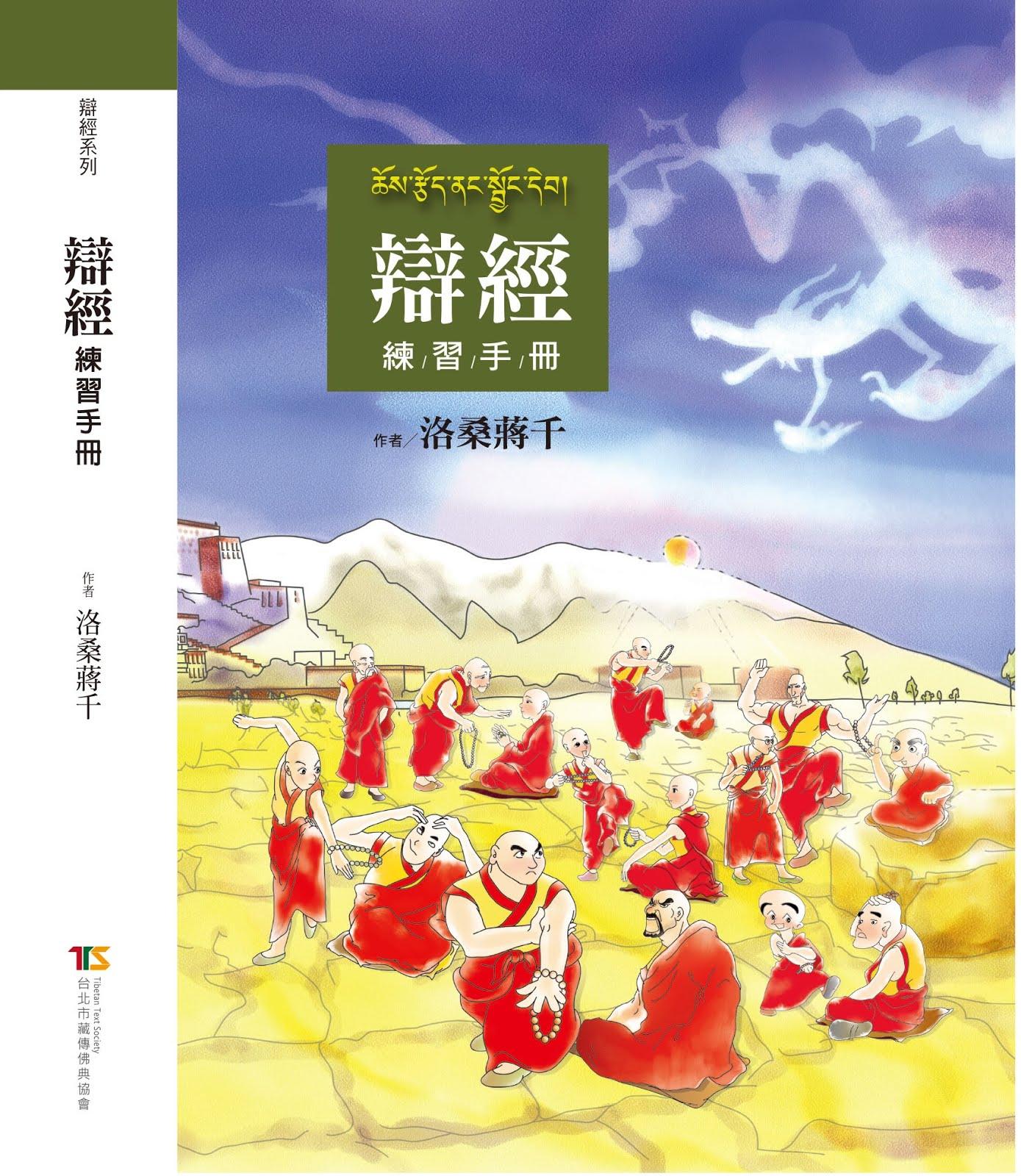 新書:2017版《辯經練習手冊》