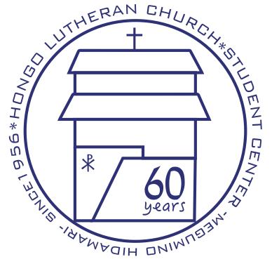 本郷教会・学生センター