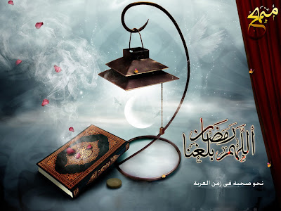 Ramadan kareem wallpaper with text and quran in it