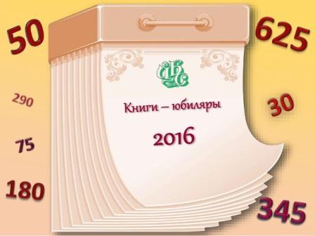 Книжки-именинницы 2016года