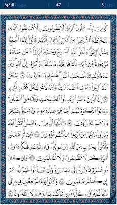 القرآن الكريم 47