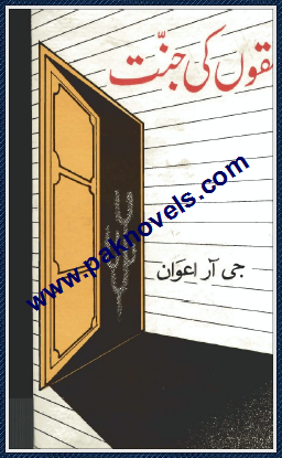 Ahmaqoan Ki Jannat by G R Awan