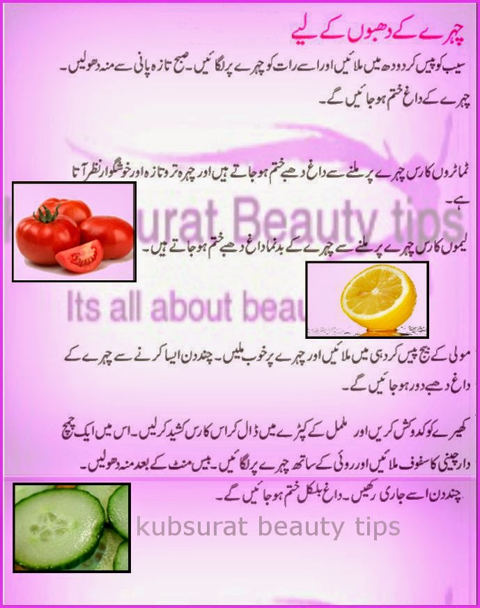 How to remove dark spots from Face urdu