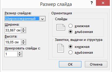 Как изменить размер (формат) слайда в презентации PowerPoint
