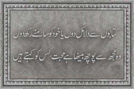 best poetry english poetry urdu peotry picture ana parast