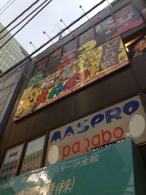 Super Potato Akihabara