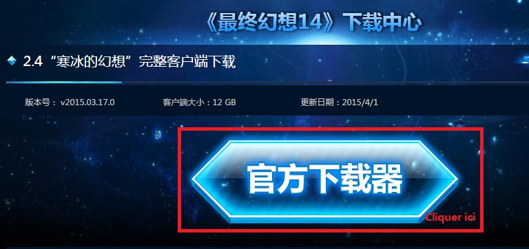 Télécharger le client de FF14 Chine