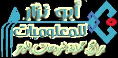 أبو نزار للمعلوميات