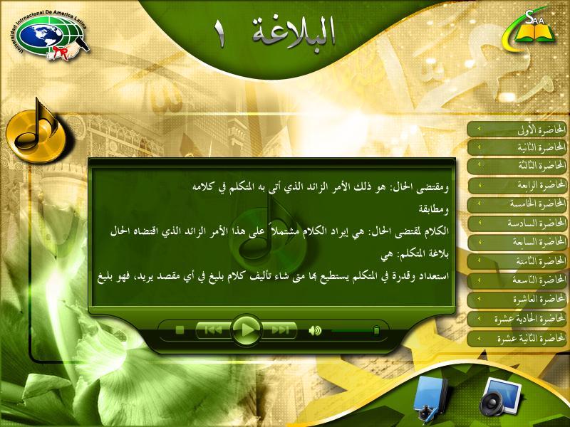 اسطوانة تعليم واتقان البلاغة فى اللغة العربية للدكتور محمد حسن عثمان 74486473
