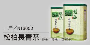 春茶、冬片茶、金萱茶