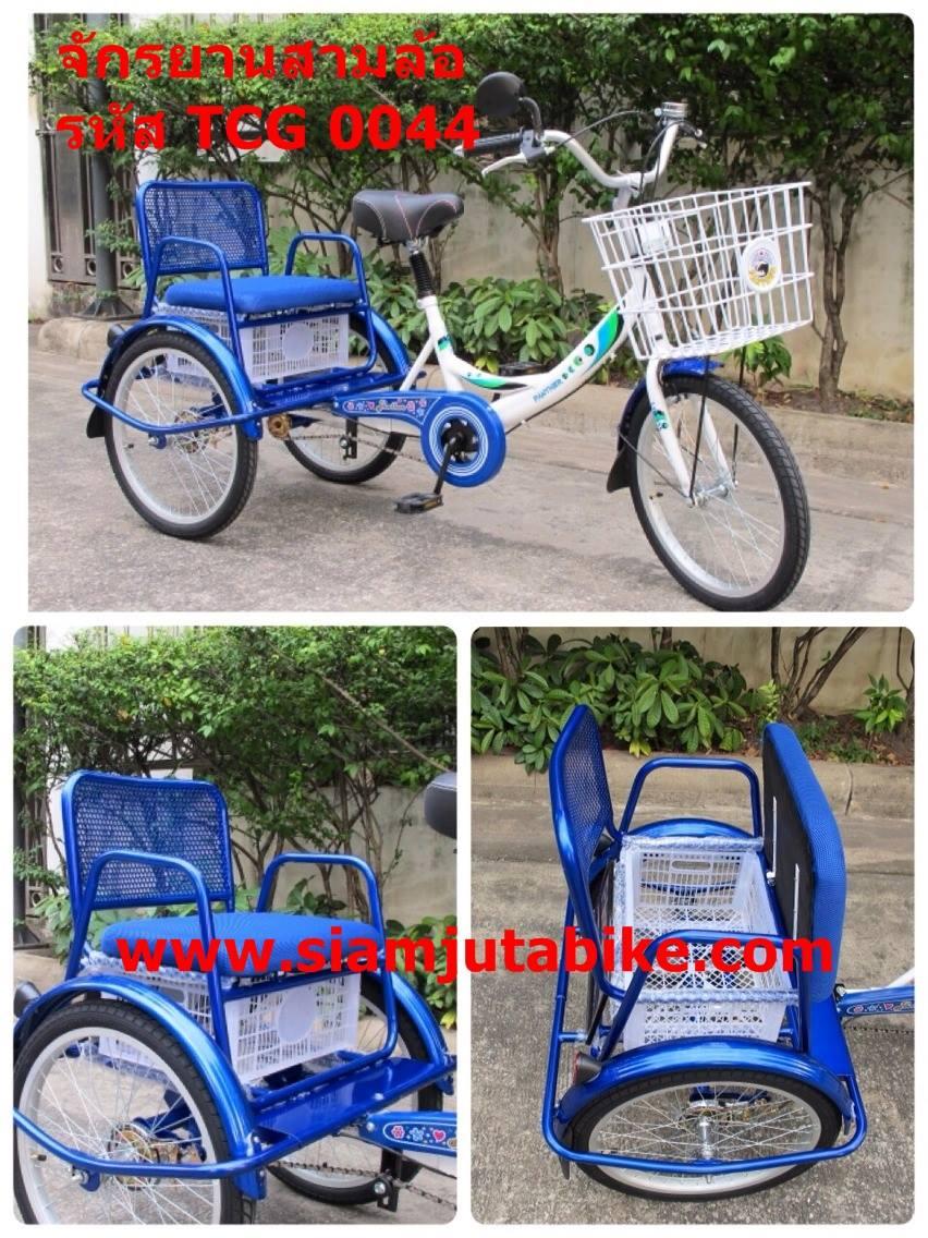จักรยานสามล้อ รหัสTCG 0044