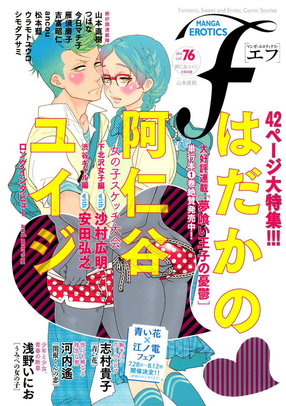 Sweet Blue Flowers Chap 17 Read Manga