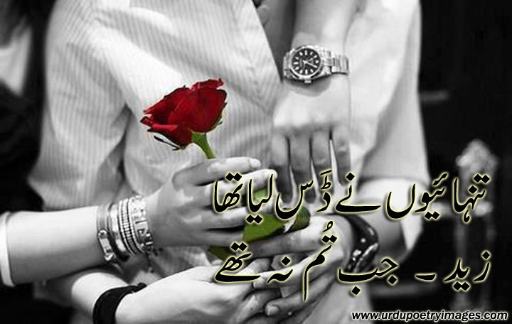 2 Lines Urdu Poetry Wallpapers Sad Urdu Two Lines Poetry