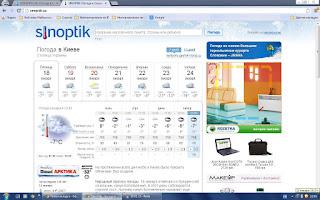 Погода в киеве прогноз погоды на 3 дня