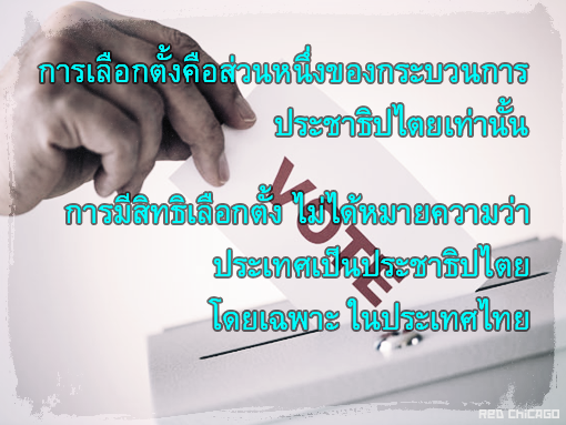 การเลือกตั้งคือส่วนหนึ่งของกระบวนการประชาธิปไตยเท่านั้น