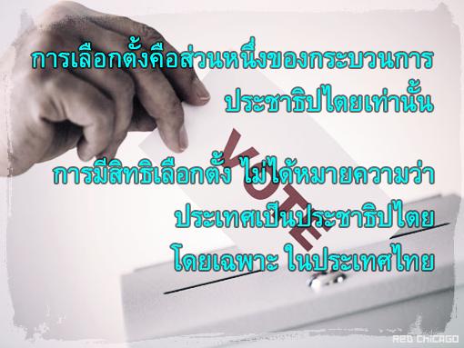 การเลือกตั้งคือส่วนหนึ่งของกระบวนการประชาธิปไตยเท่านั้น