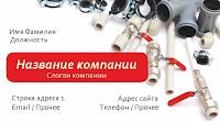 Визитка набор пластиковых труб