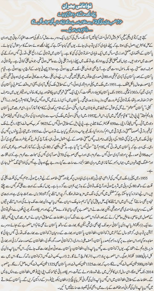 essay on energy crisis in pakistan in urdu Essay on energy crisis in pakistan causes and consequences best second girl urdu/hindi speech in history of pakistan 2017 اردو تقریر.