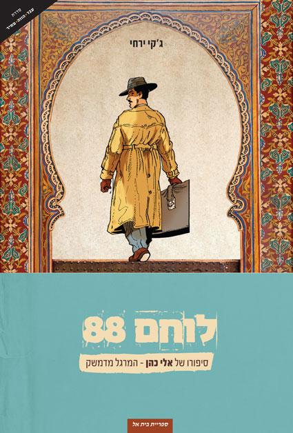 לוחם 88