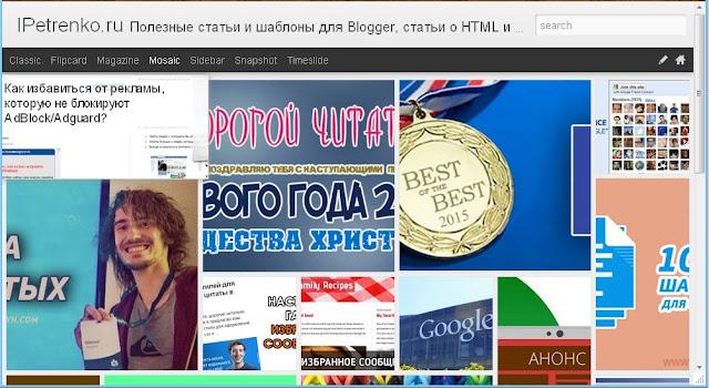 Динамический просмотр на Blogspot