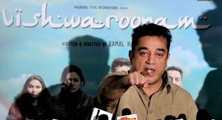 viswaroopam Releasing date in Tamilnadu