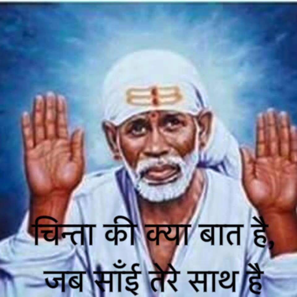 Shirdi Sai Baba Photos With Quotes Vinnyoleo Vegetalinfo