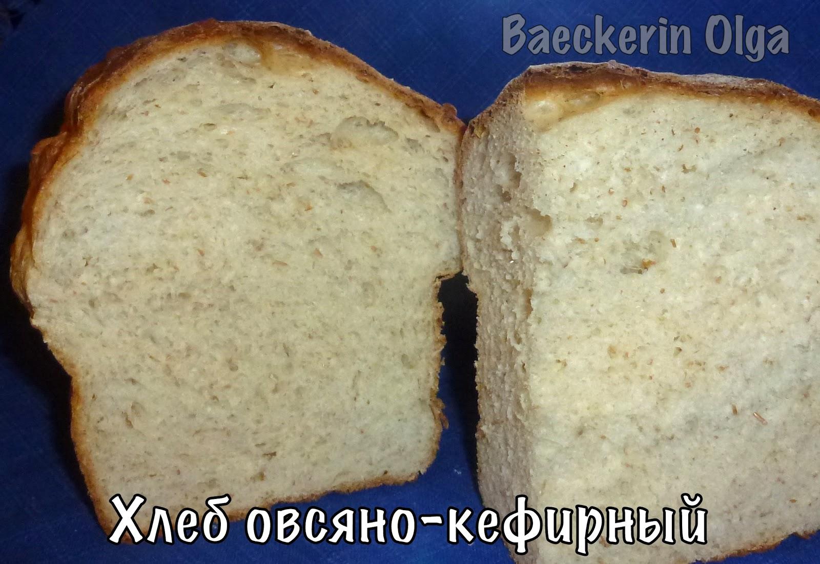 http://2.bp.blogspot.com/-KqkcWpciYG0/UViWegMt4iI/AAAAAAAAE2s/N9yIad-W0nI/s1600/hleb-owsjano-kefirnyj.JPG