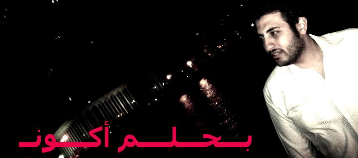مدونة شخصية / محمد علي