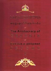 Libro d'Oro della Nobiltà Georgiana