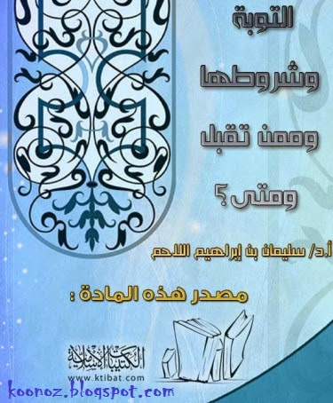 http://koonoz.blogspot.com/2014/08/Tawbah-pdf-word.html