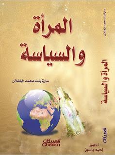حمل كتاب المرأة والسياسة - سارة الخثلان