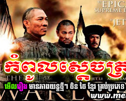 [ Movies ] Kompoul sdach tranh - Khmer Movies, chinese movies, Short Movies -:- [ 4 end ]
